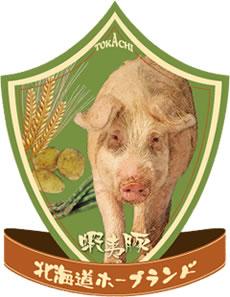 蝦夷豚(えぞ豚)