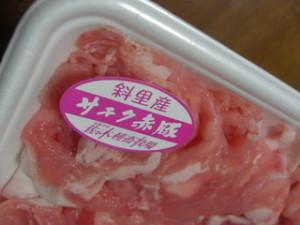 北海道ブランド豚 サチク赤豚